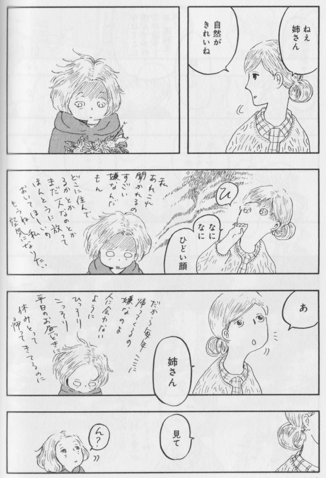 Dead_Ikebe
