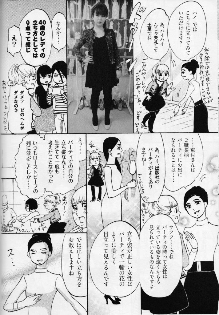 Lady_Higashimura