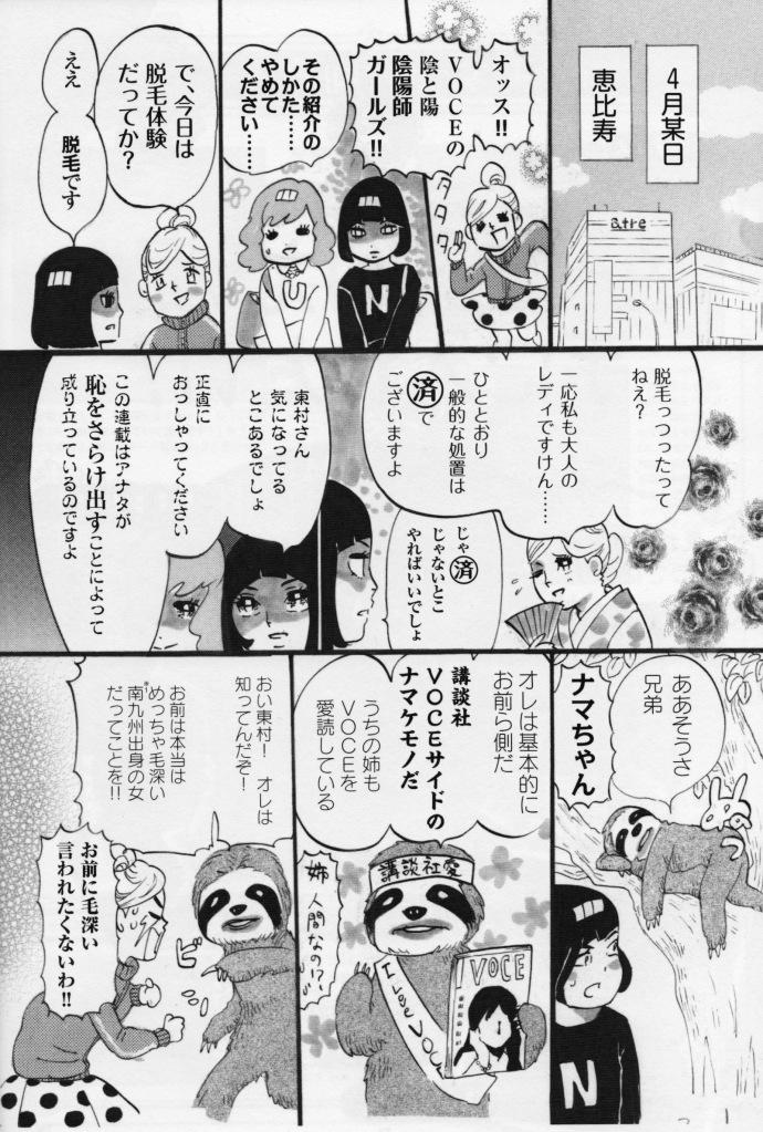 Sloth_Higashimura