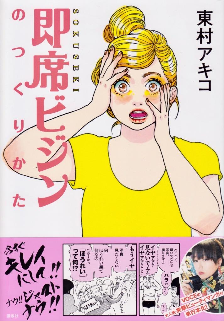 SokusekiBijin_HIgashimura