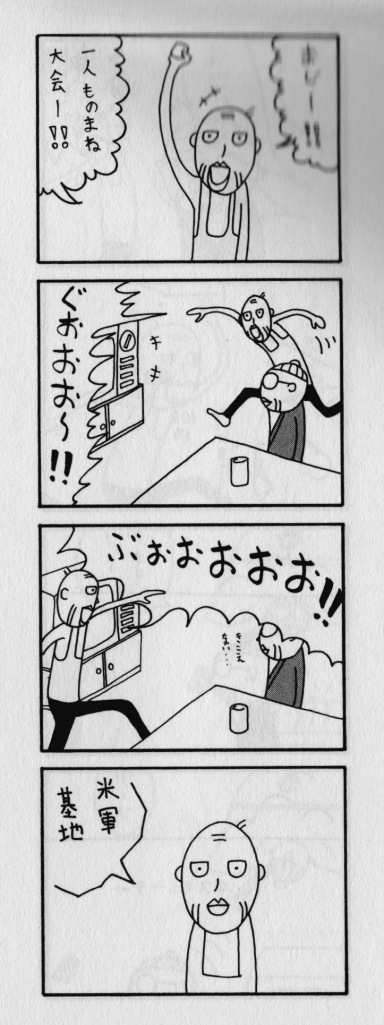 USBase_Oshiro