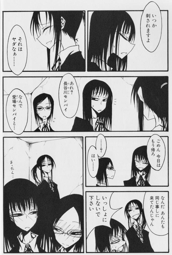 Gang_Kurosaki