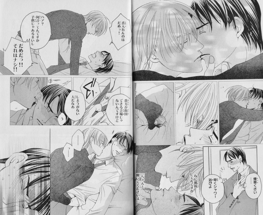 Kisses_Mizushiro
