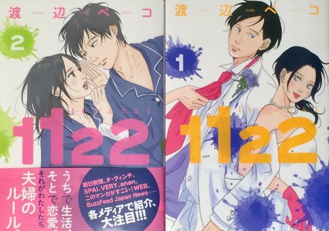 1122_Watanabe