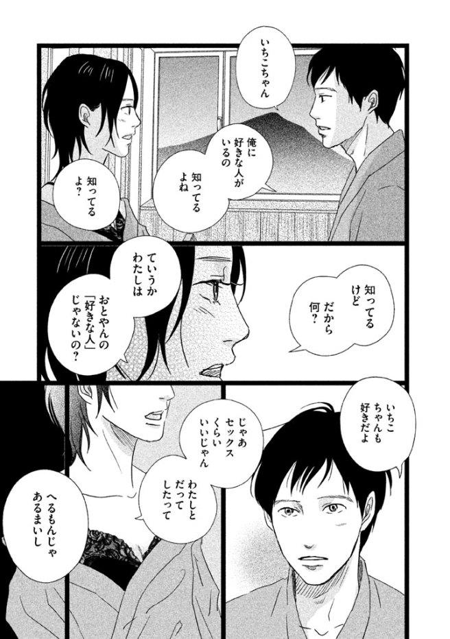Lover_Watanabe