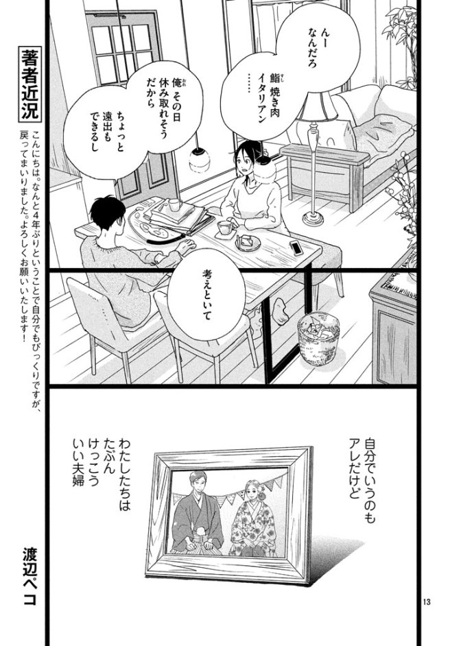 Married_Watanabe
