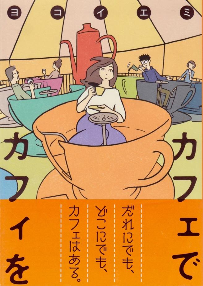 Cafe_Yokoi