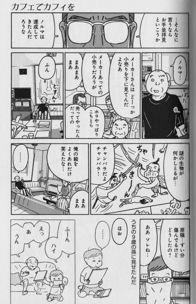 Manga_Yokoi