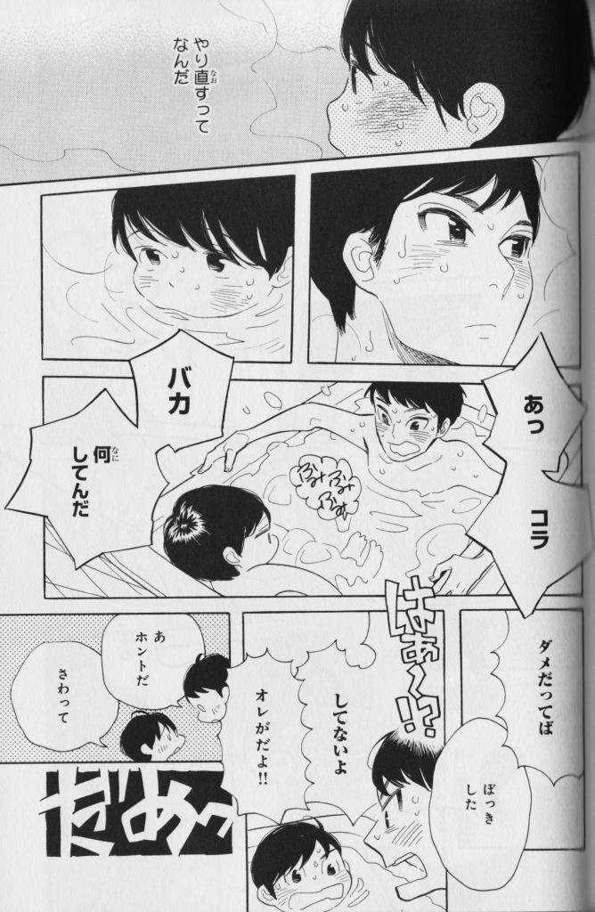 bath_Shimura