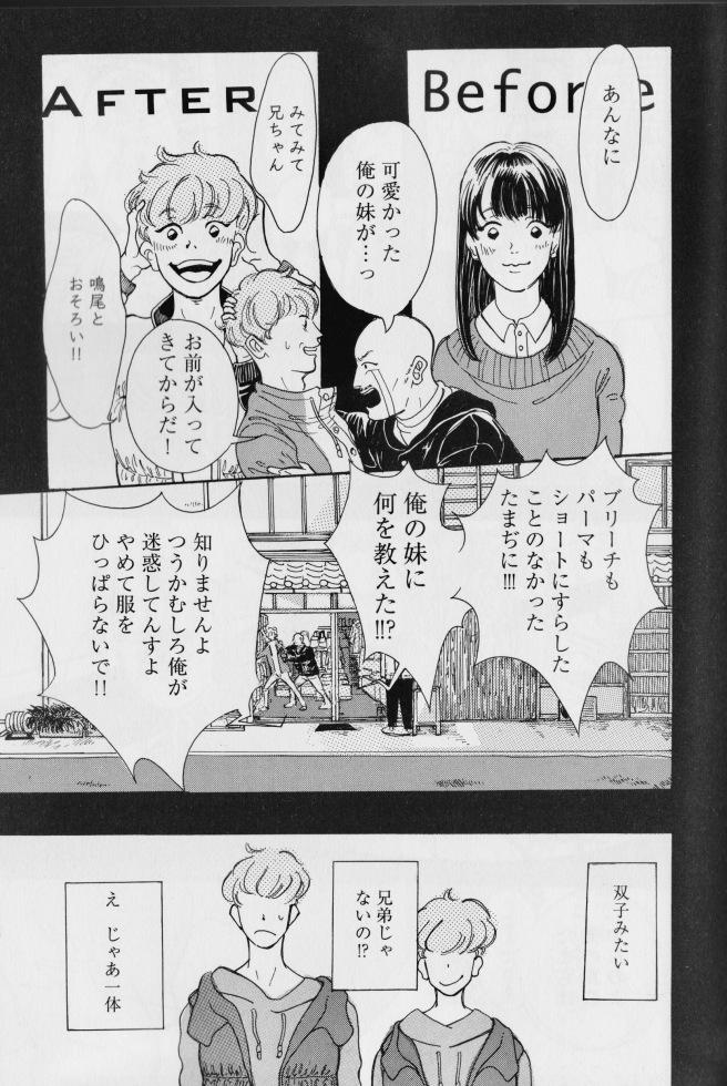 Tamaji_Kawa
