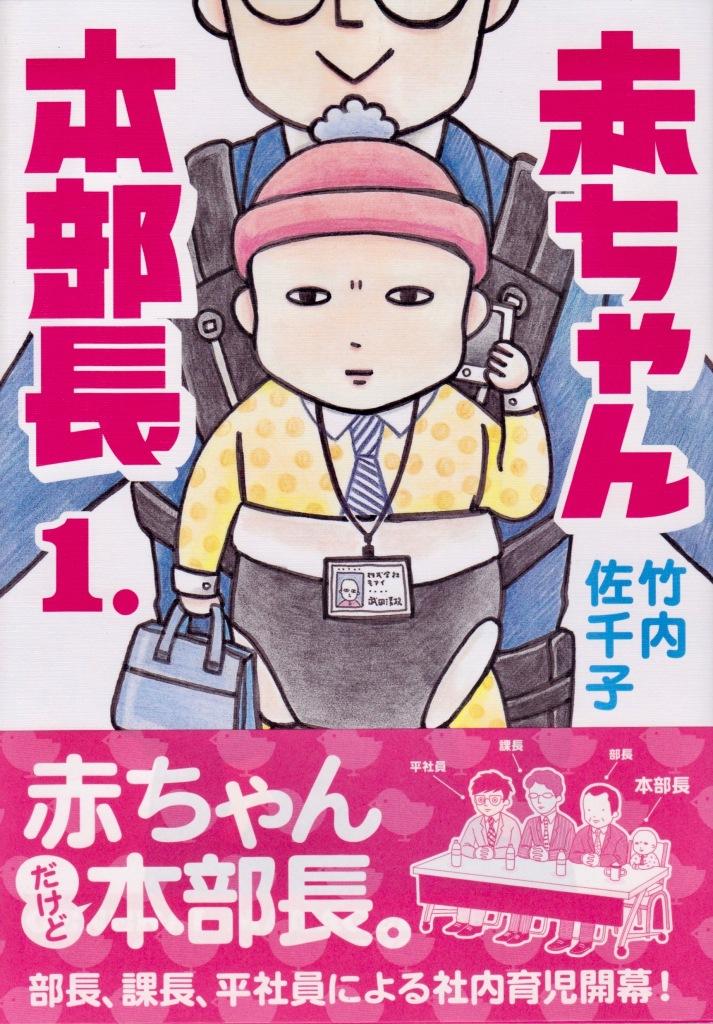 Akachan_Takeuchi