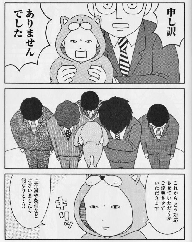 Apology_Takeuchi.jpg