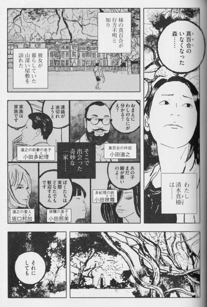 Characters_Moriizumi