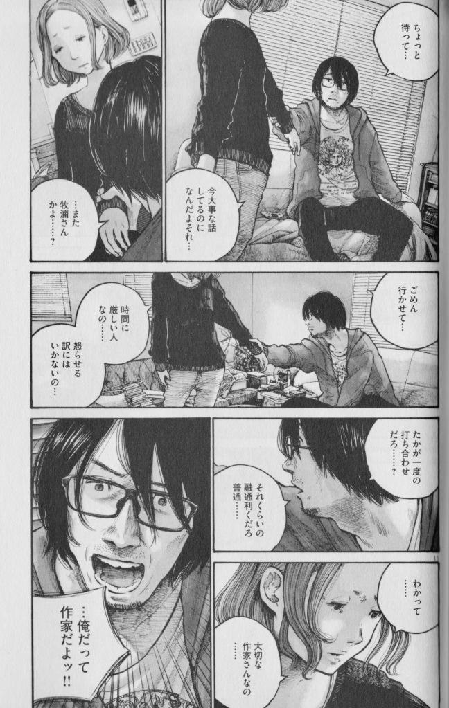 Fight_Asano
