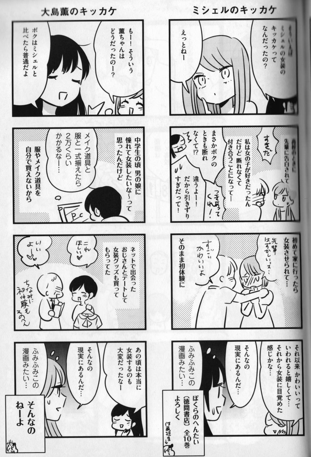 Manga_Fumi.jpg