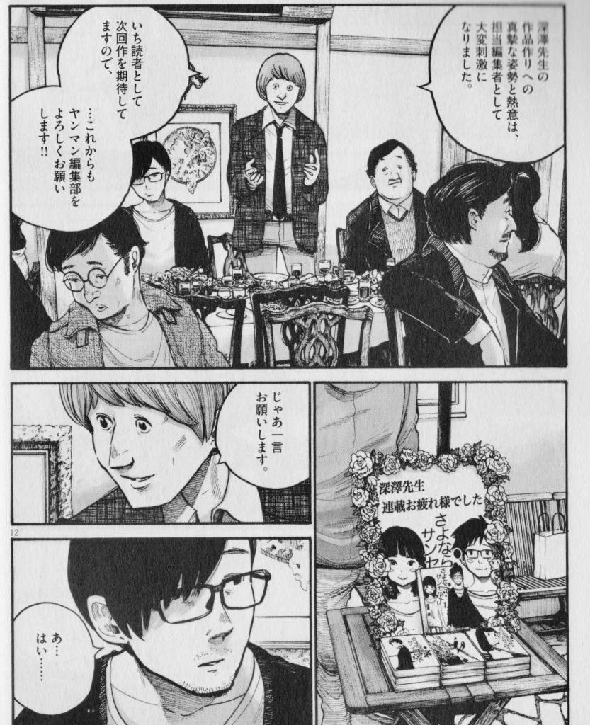 Party_Asano
