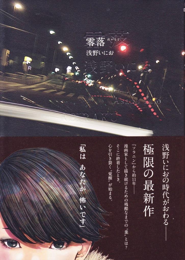 Reiraku_Asano
