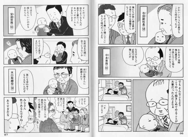 Salarymen_Takeuchi.jpg