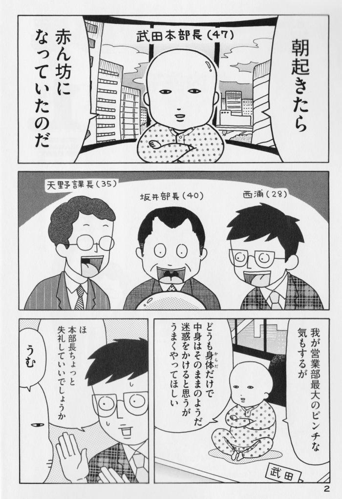 Start_Takeuchi.jpg