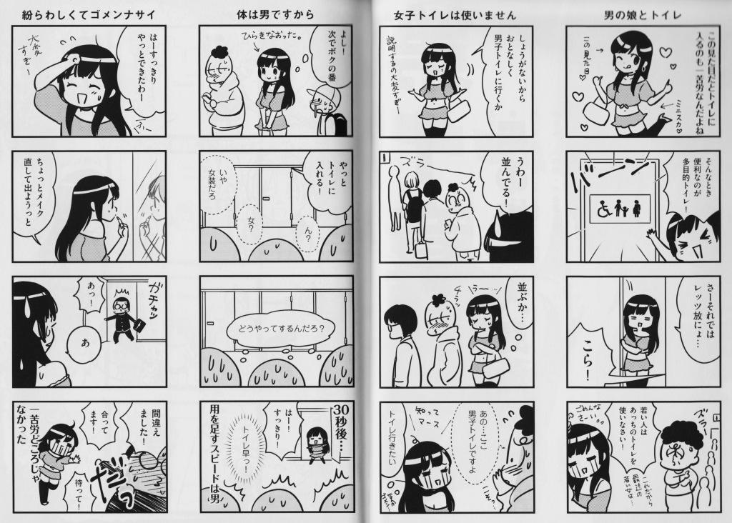 Toilet_Fumi.jpg