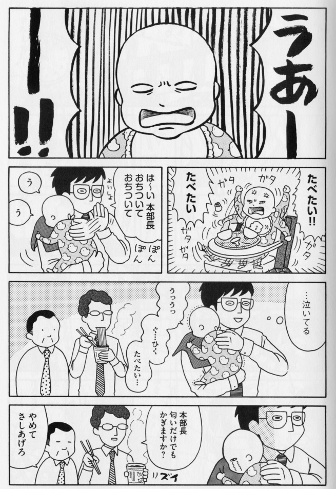 Upset_Takeuchi.jpg