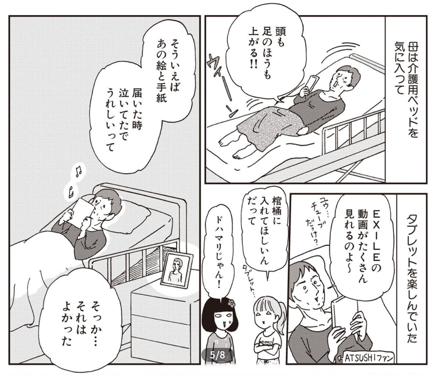 HospitalBed_Takenami.png