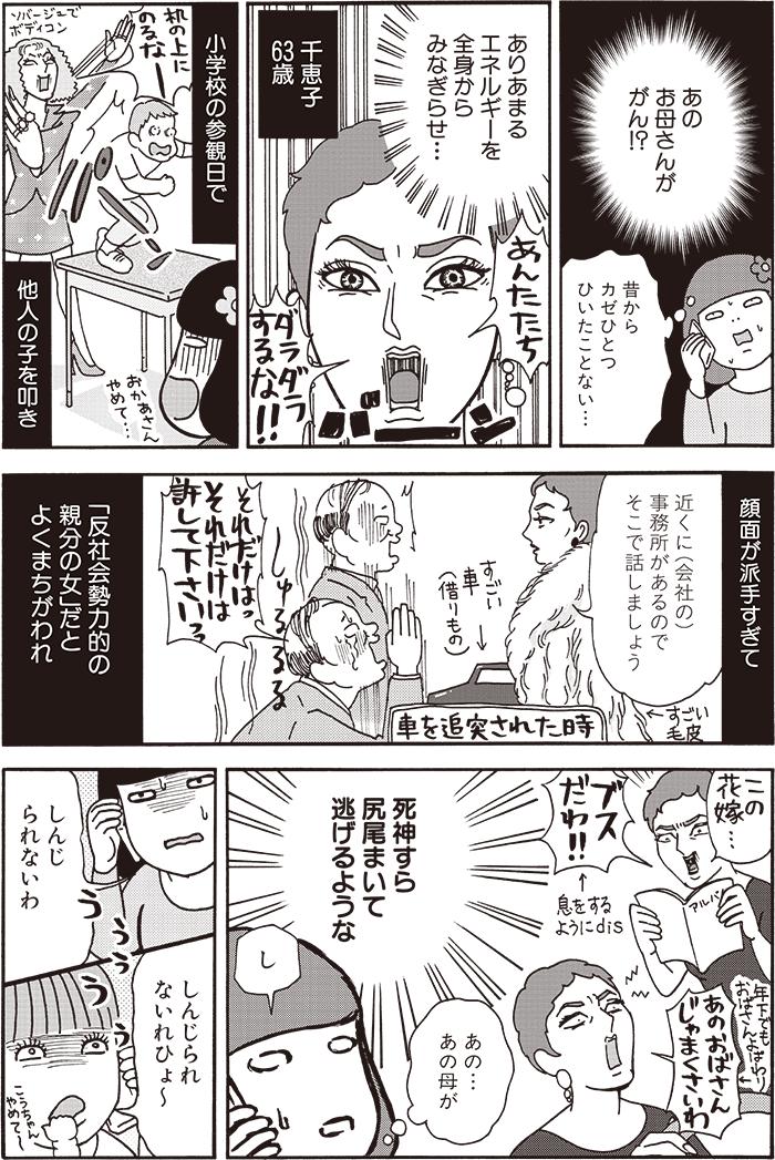 Mom_Takenami.png