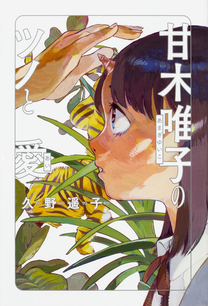 Amagi_Kuno