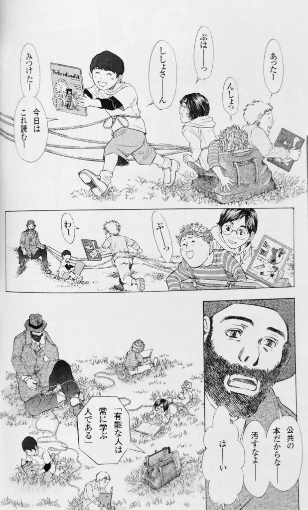 Kids_Yoshizaki