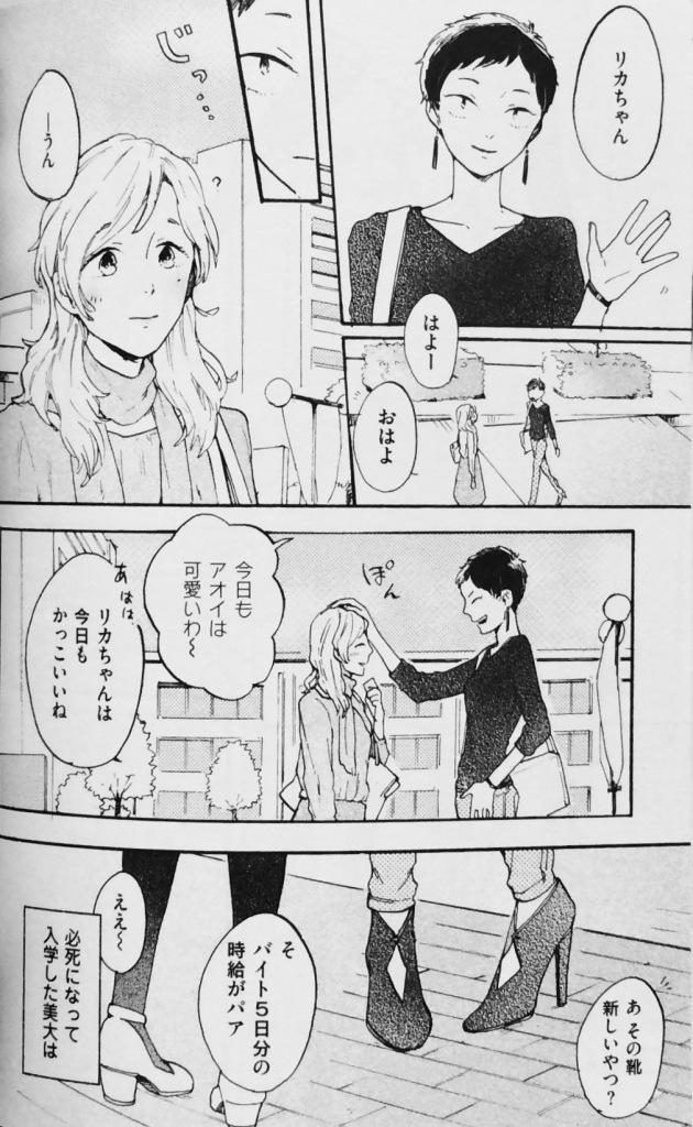 School_Shirono