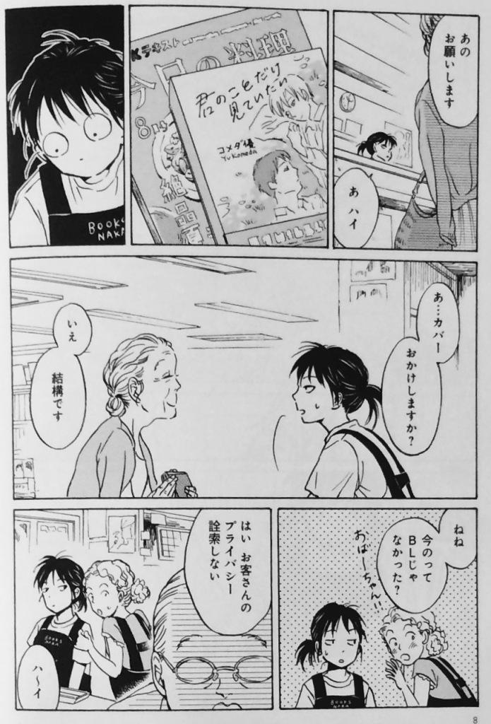 What_Tsurutani