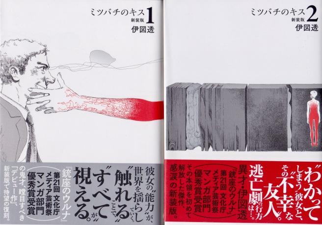 Mitsubachi_Izu