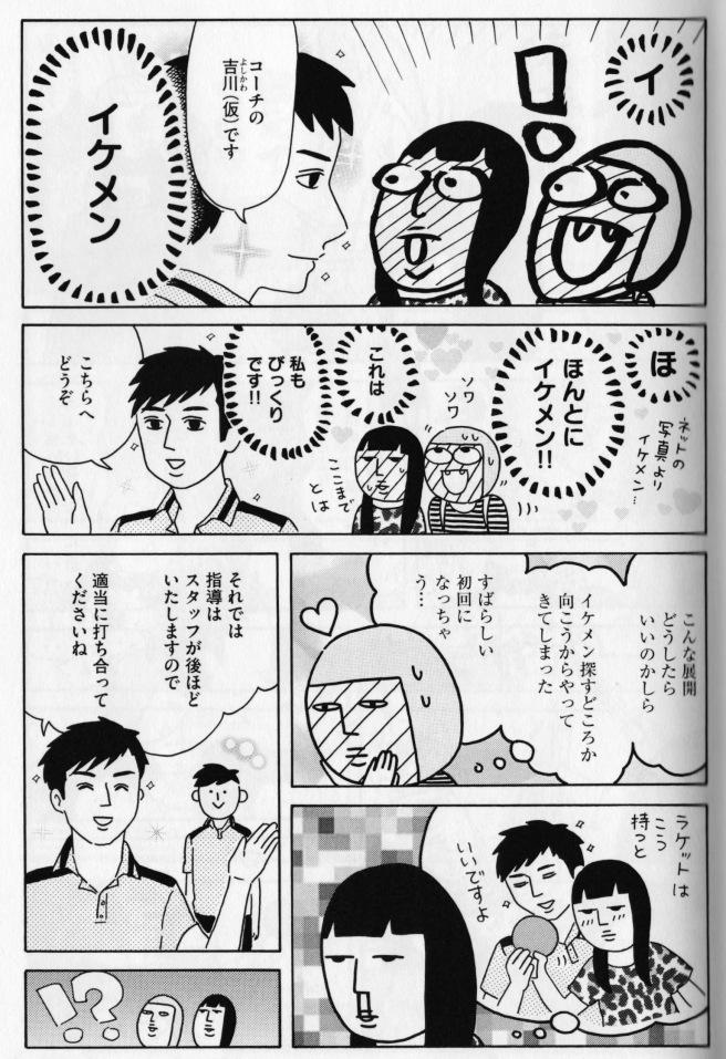 Ping_Takeuchi