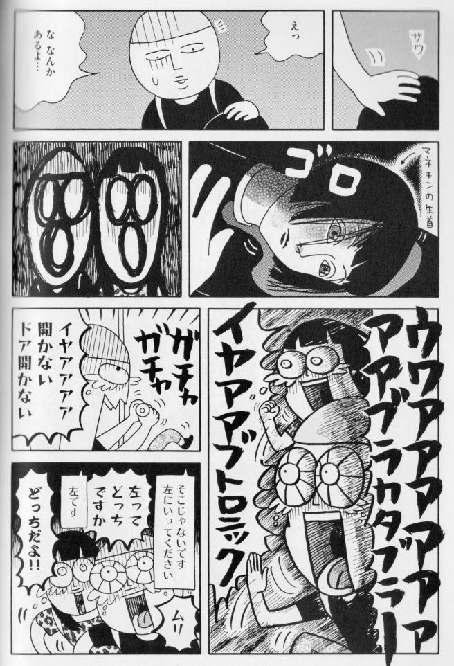 Scared_Takeuchi.jpg