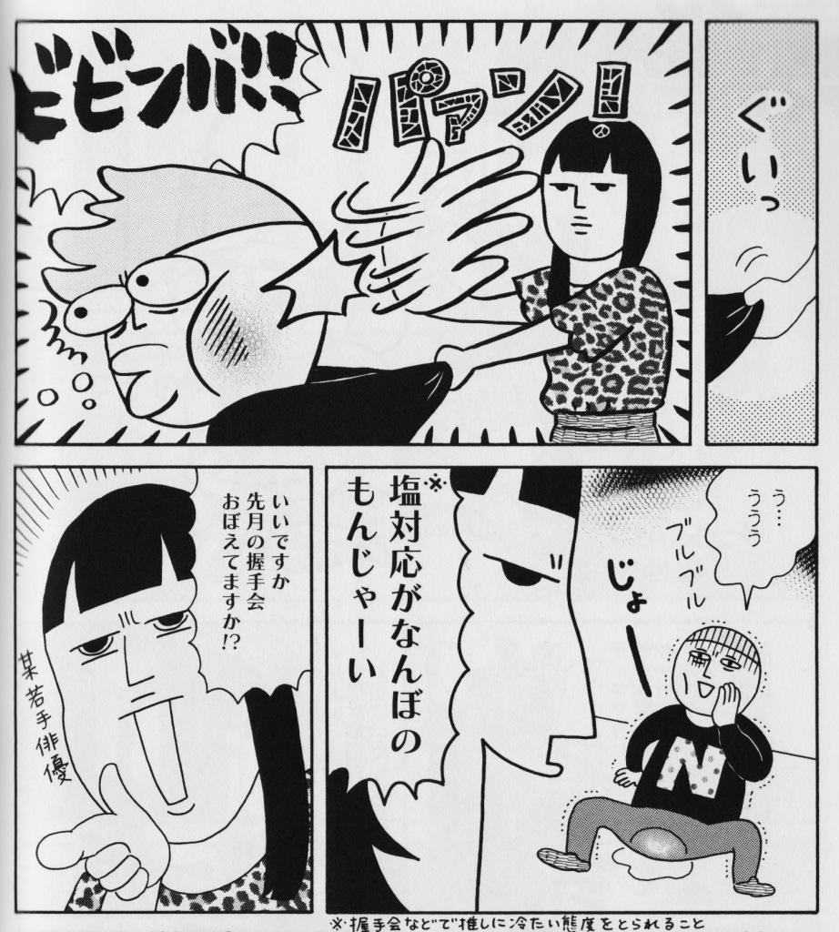 Whap_Takeuchi