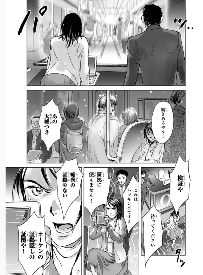 Evidence_Shirai