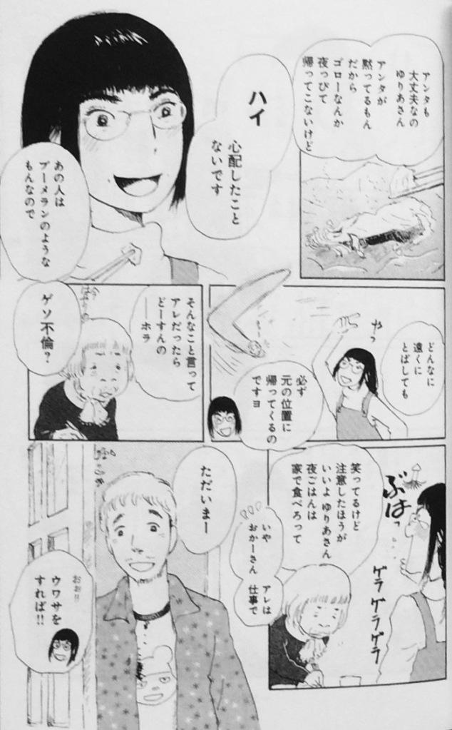 Goro_Kiwa