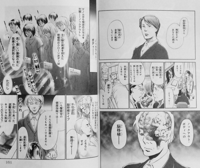 KnockOut_Shirai