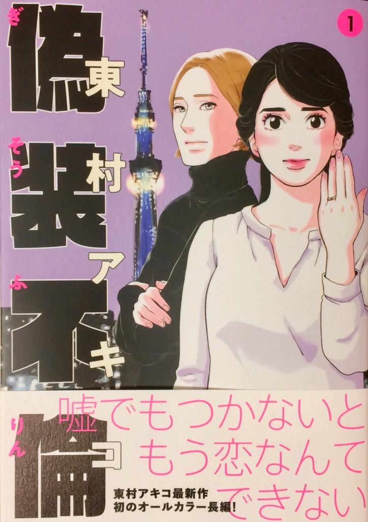 GisoFurin_Higashimura
