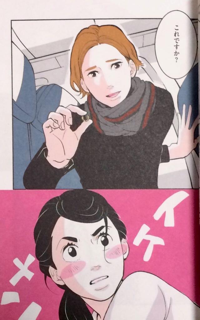 HotGuy_Higashimura