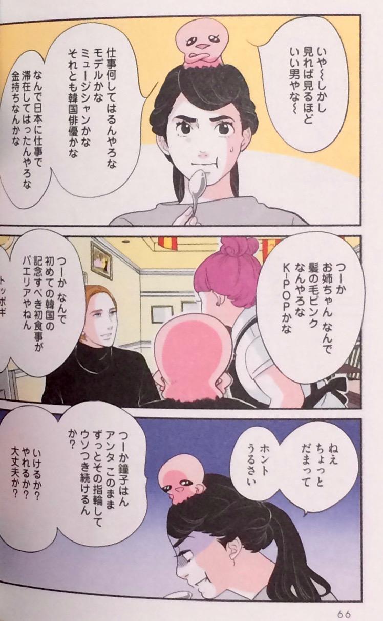 Lump_Higashimura.jpg