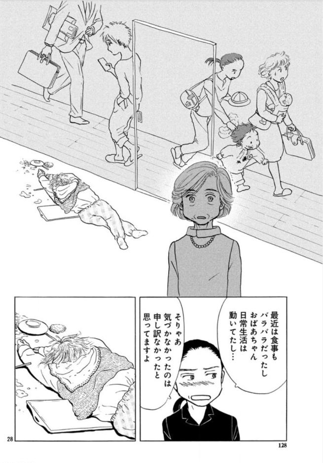 alone_ozawa