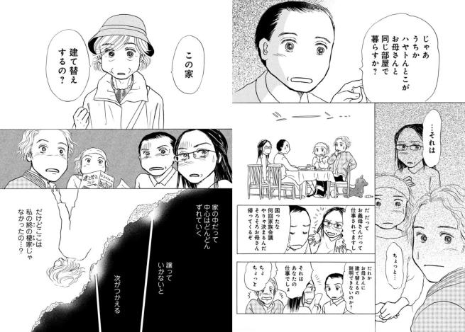 Family_Ozawa.png
