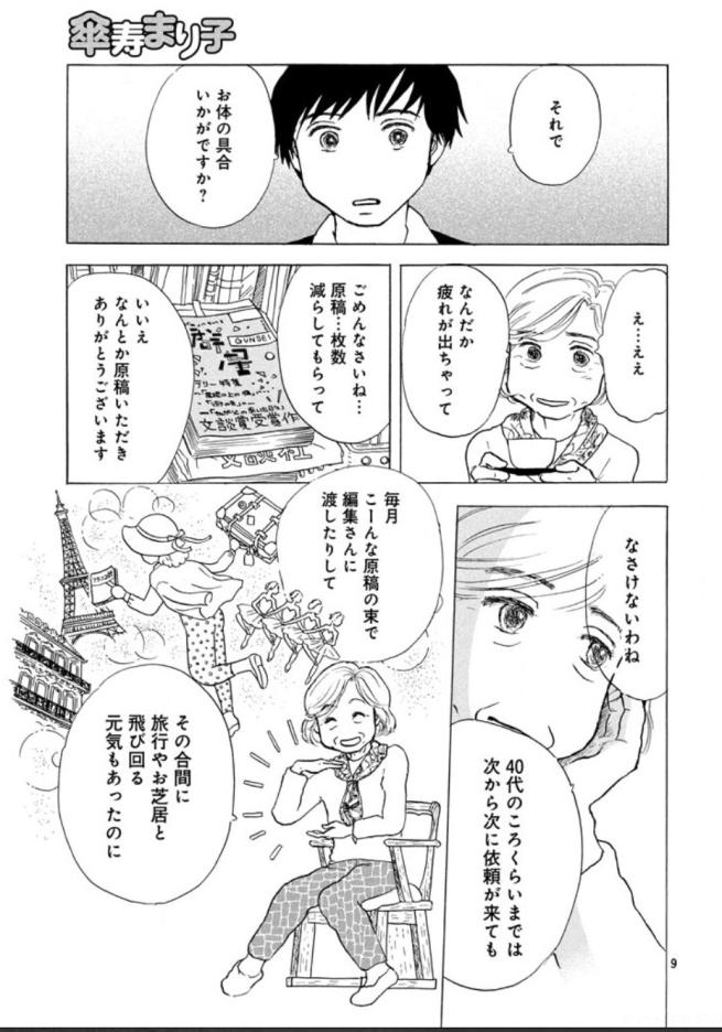 travel_ozawa
