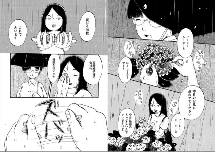 Spread_Ishitsuyo.png