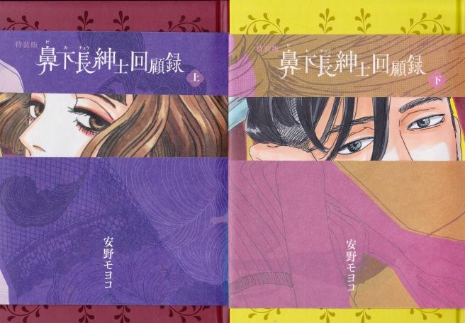 Bikacho_Anno.jpg