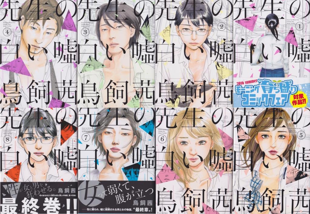 Shiroi_Torikai