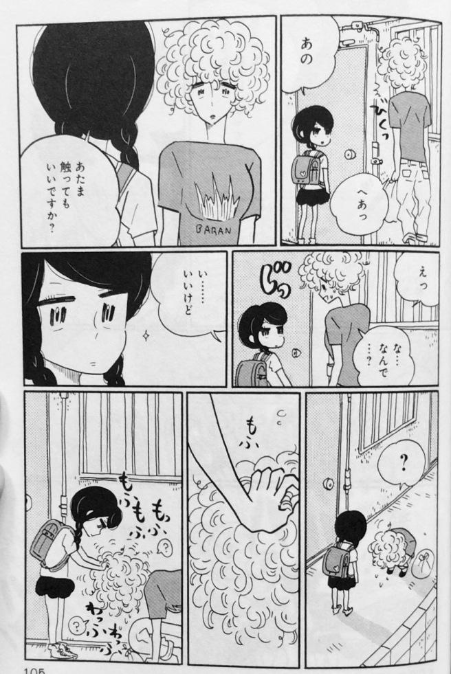 Urara_Konari.jpg