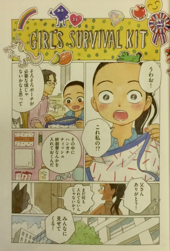 Girls_Erisawa