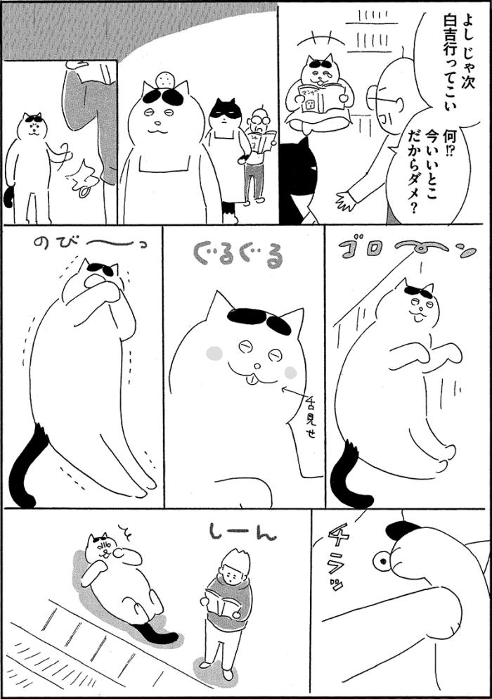 Goro_Sasakumako